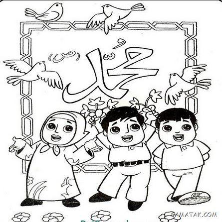 نقاشی عید مبعث کودکانه   نقاشی ساده عید مبعث برای رنگ آمیزی کودکان
