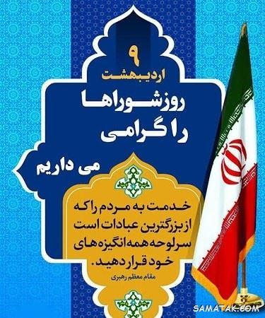 عکس نوشته تبریک روز شورا | عکس پروفایل روز شوراها مبارک