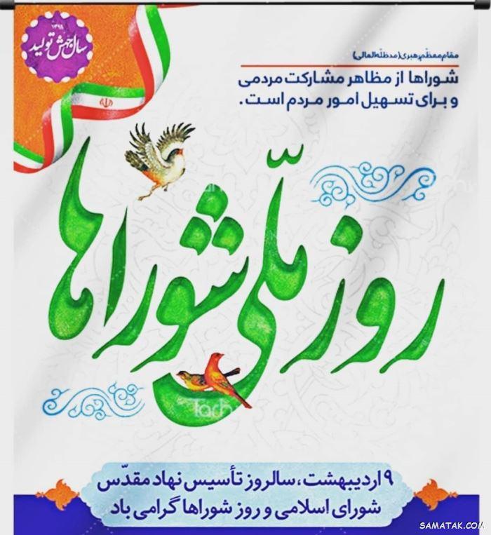 پیام تبریک روز شورا   متن تبریک روز شوراها