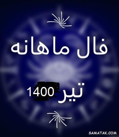 فال ماهانه تیر 1400 | طالع بینی ماهانه تیر ۱۴۰۰