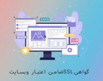 آیا وبسایت من به گواهی SSL نیاز دارد؟