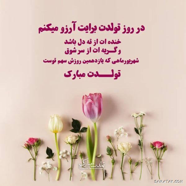 پیام تبریک تولد عامیانه | متن تبریک تولد به زبان عامیانه