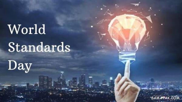 متن پیام تبریک روز جهانی استاندارد (World Standard Day)